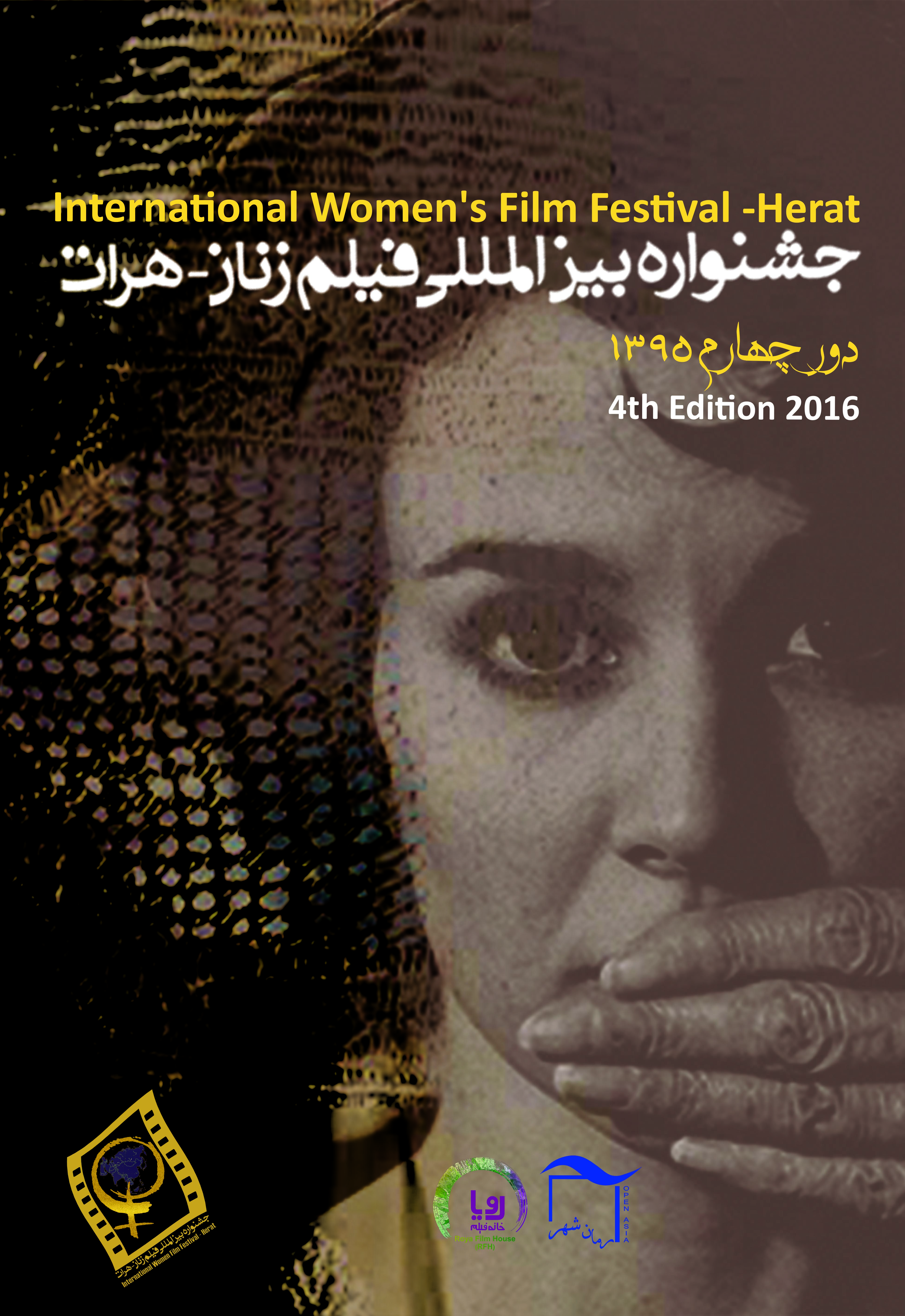 POSTER 2016 4th edition Festival